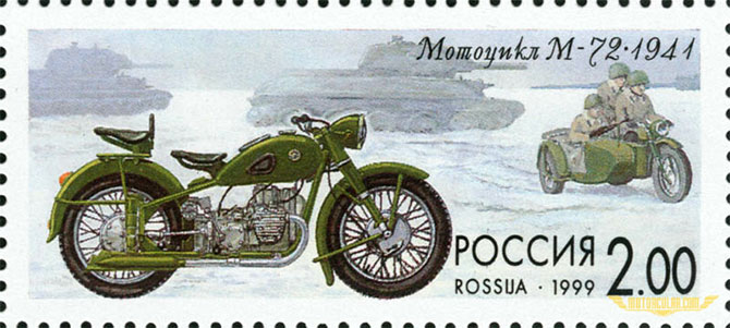 1941 Yılı M 72 Modeli İçin Çıkan Anı Pulu (1999)
